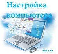 Настройка компьютеров в Омске